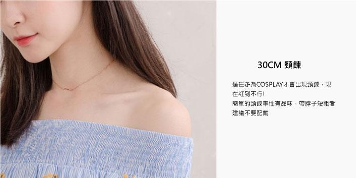 初次配戴頸鍊者,建議先從較細緻的頸鍊入手。